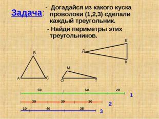 Задача: - Догадайся из какого куска проволоки (1,2,3) сделали каждый треуголь