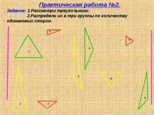 4 5 6 1 2 3 7 8 9 Практическая работа №2. Задание: 1.Рассмотри треугольники.
