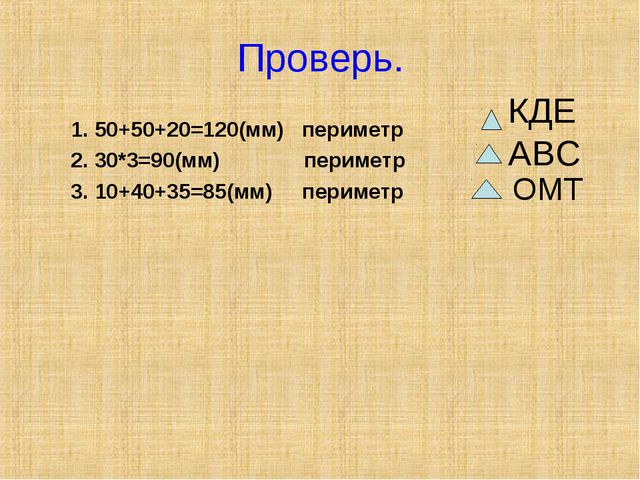 Проверь. 1. 50+50+20=120(мм) периметр 2. 30*3=90(мм) периметр 3. 10+40+35=85(...