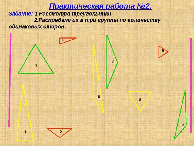4 5 6 1 2 3 7 8 9 Практическая работа №2. Задание: 1.Рассмотри треугольники....