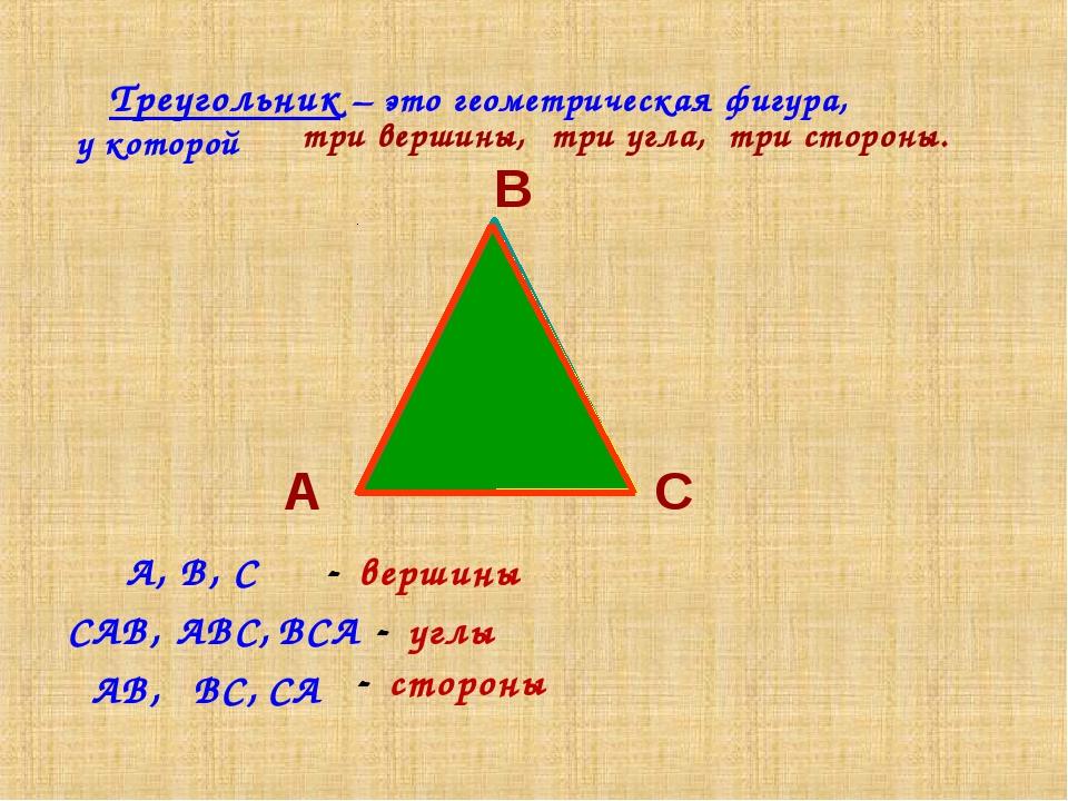 Треугольник – это геометрическая фигура, у которой А В С три вершины, три уг...