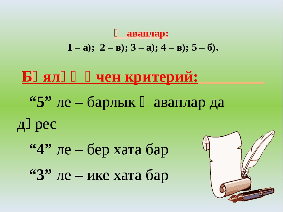 """Җаваплар: 1 – а); 2 – в); 3 – а); 4 – в); 5 – б). Бәяләү өчен критерий: """"5""""..."""