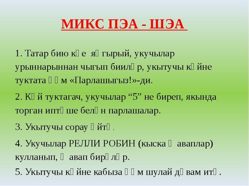 МИКС ПЭА - ШЭА 1. Татар бию көе яңгырый, укучылар урыннарыннан чыгып бииләр,...