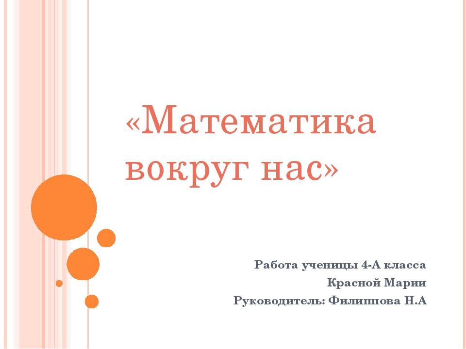 Работа ученицы 4-А класса Красной Марии Руководитель: Филиппова Н.А «Математи...