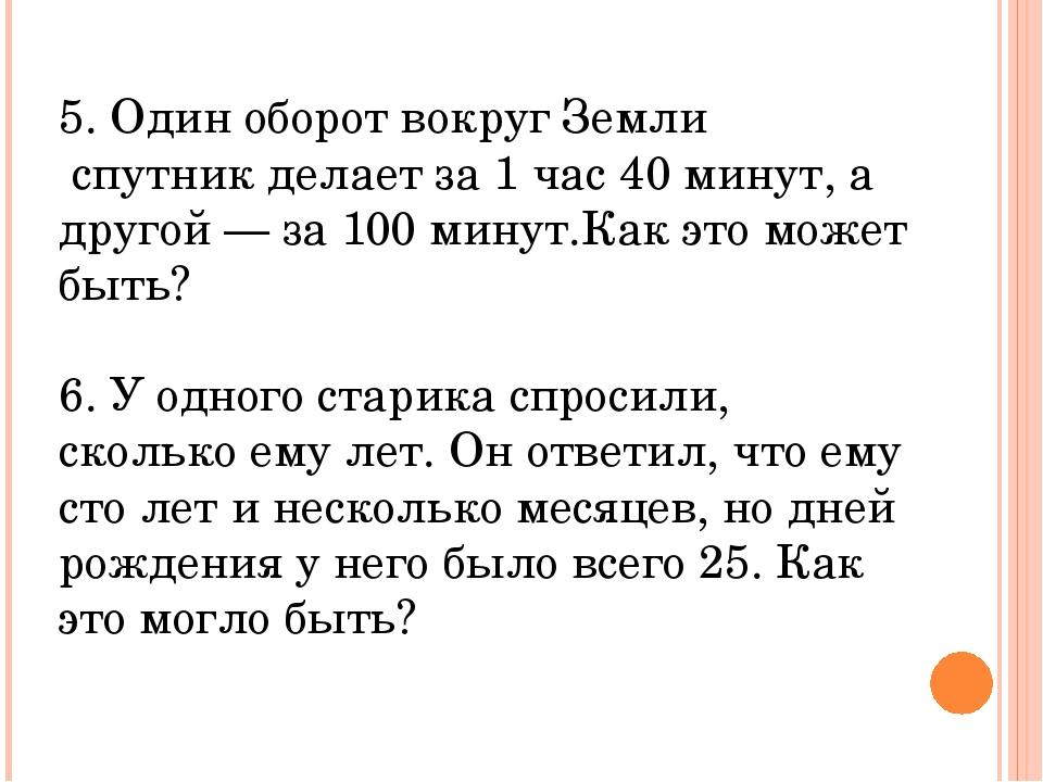 5. Один оборот вокруг Земли спутник делает за 1 час 40 минут, а другой — за 1...