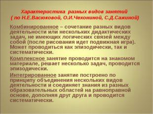 Характеристика разных видов занятий ( по Н.Е.Васюковой, О.И.Чехониной, С.Д.Са