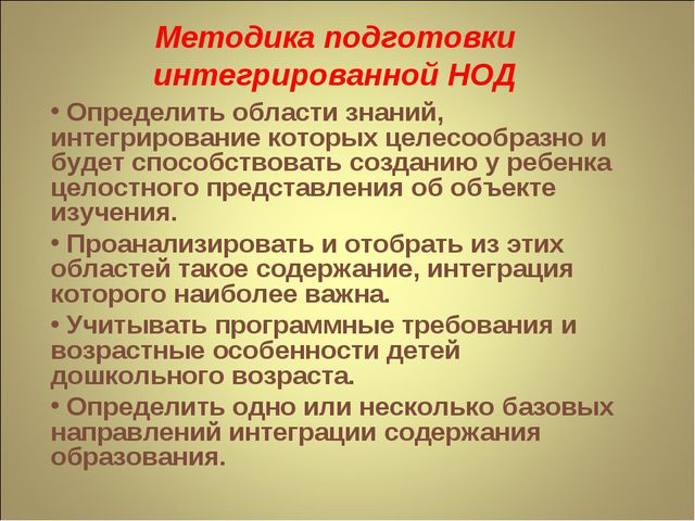 Методика подготовки интегрированной НОД Определить области знаний, интегриров...