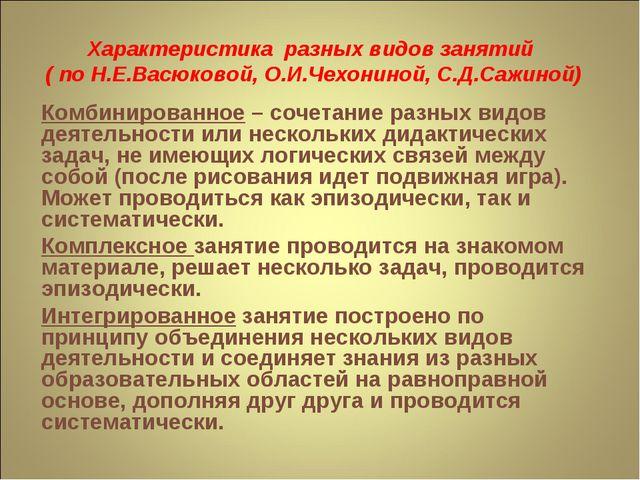 Характеристика разных видов занятий ( по Н.Е.Васюковой, О.И.Чехониной, С.Д.Са...