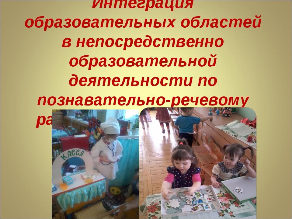 Интеграция образовательных областей в непосредственно образовательной деятел...