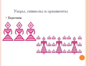 Узоры, символы и орнаменты Берегиня Параскева Пятница