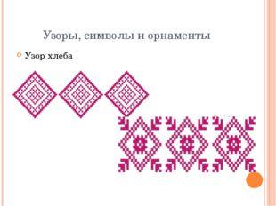 Узоры, символы и орнаменты Узор хлеба Богач