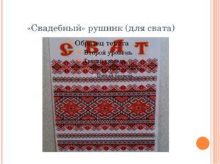 «Свадебный» рушник (для свата)