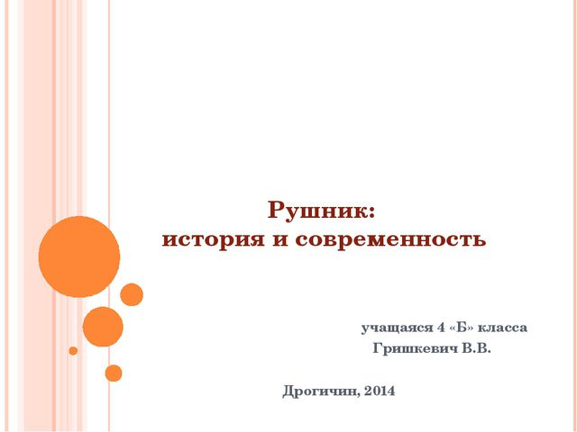 Рушник: история и современность учащаяся 4 «Б» класса Гришкевич В.В. Дрогичин...