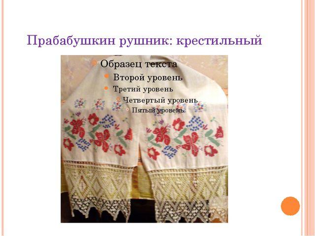 Прабабушкин рушник: крестильный