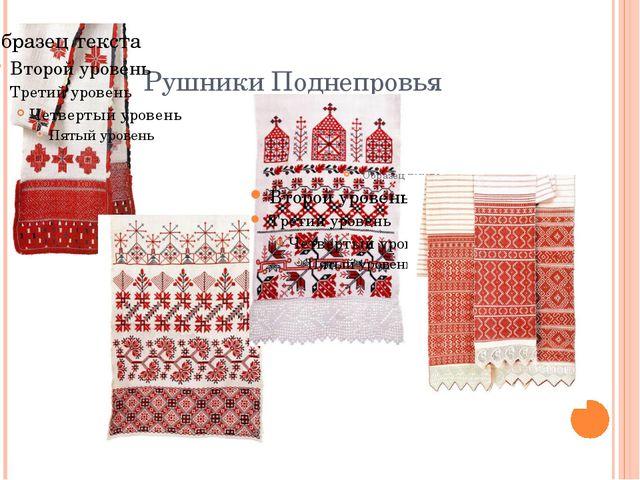 Рушники Поднепровья