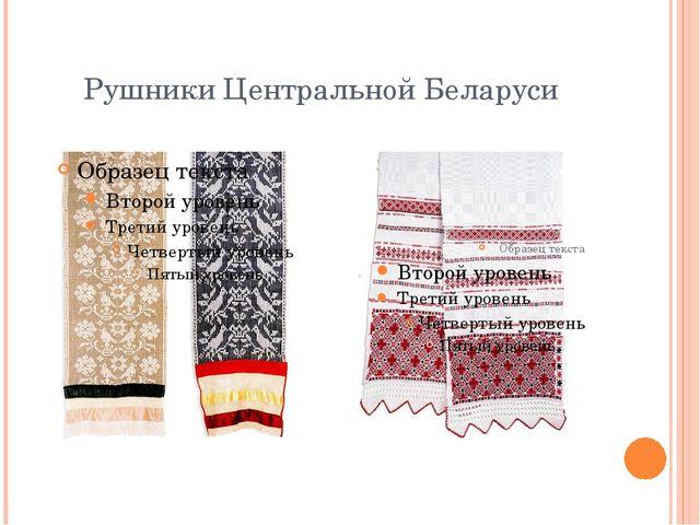Рушники Центральной Беларуси