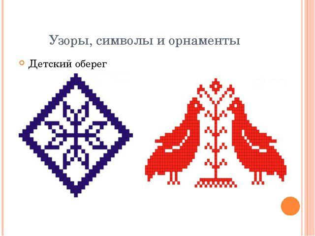 Узоры, символы и орнаменты Детский оберег Символ любви