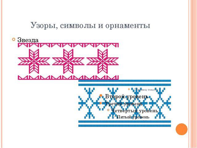 Узоры, символы и орнаменты Звезда