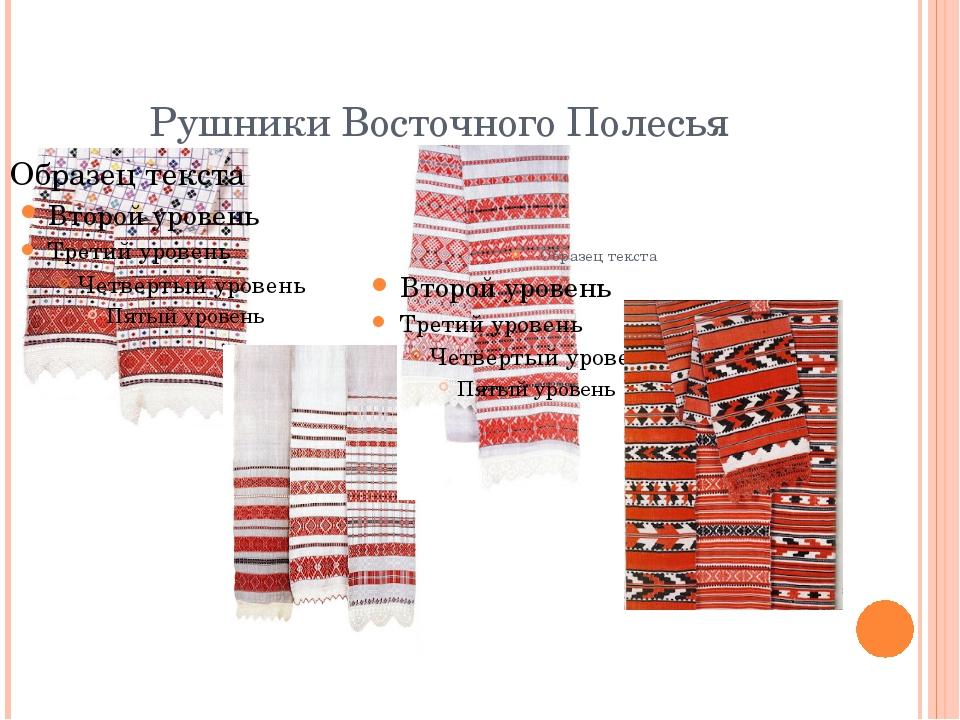Рушники Восточного Полесья