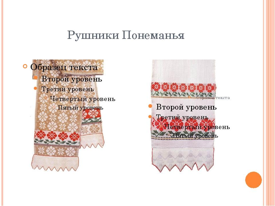 Рушники Понеманья