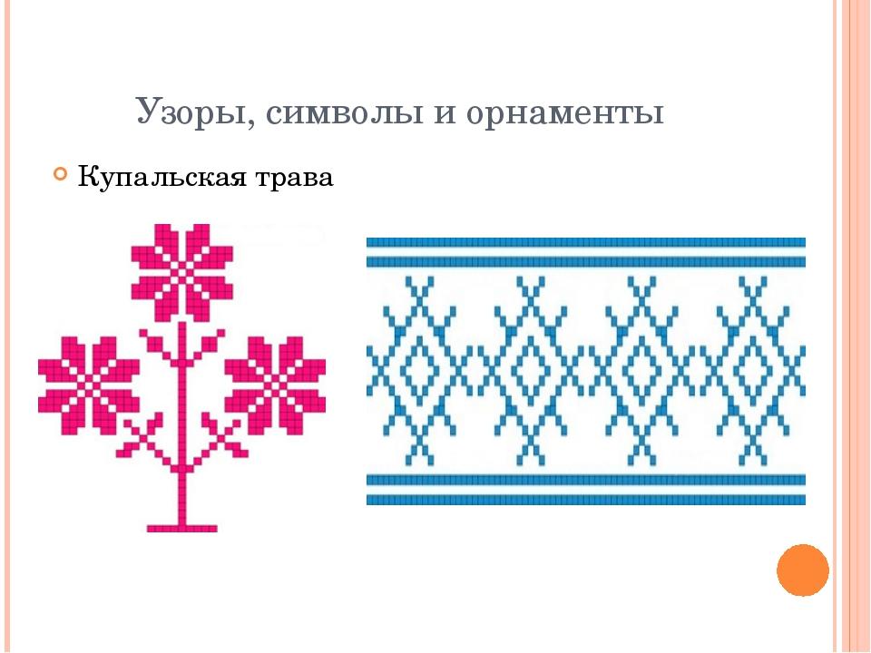 Узоры, символы и орнаменты Купальская трава Узор солнце