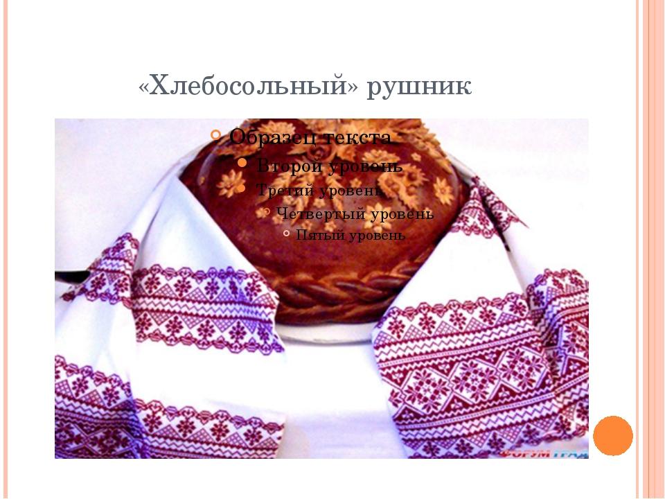 «Хлебосольный» рушник