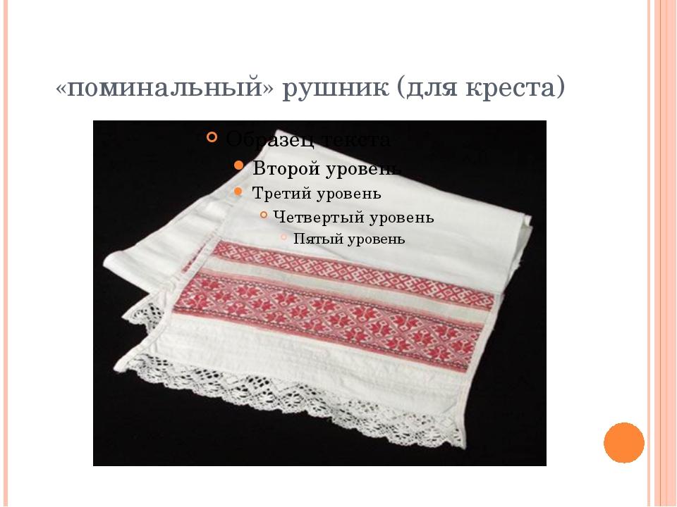 «поминальный» рушник (для креста)