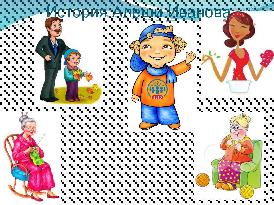История Алеши Иванова