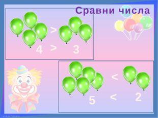 Сравни числа 4 > 3 > 5 2 < < FokinaLida.75@mail.ru