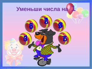 Уменьши числа на 1 4 6 8 9 7 3 5 7 8 6 FokinaLida.75@mail.ru