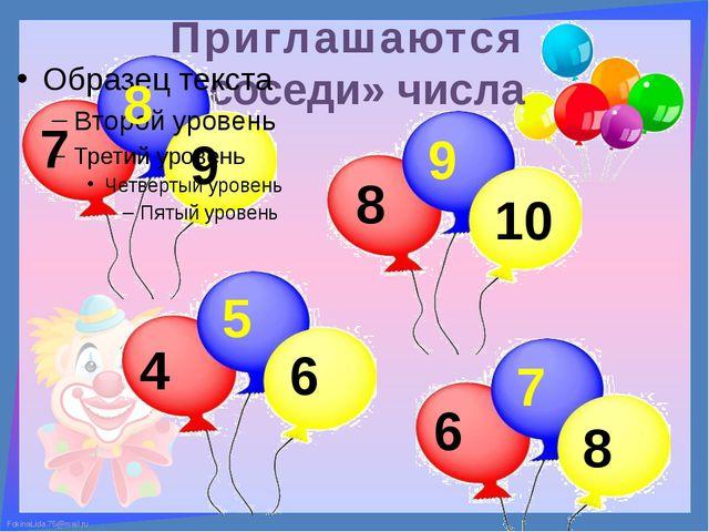 Приглашаются «соседи» числа 8 7 9 9 8 10 5 4 6 7 6 8 FokinaLida.75@mail.ru