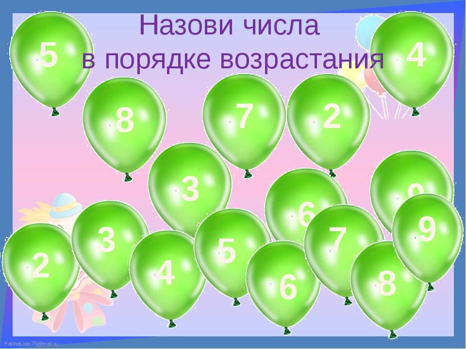 Назови числа в порядке возрастания 8 5 3 7 2 4 6 9 2 3 4 5 6 7 8 9 FokinaLida...