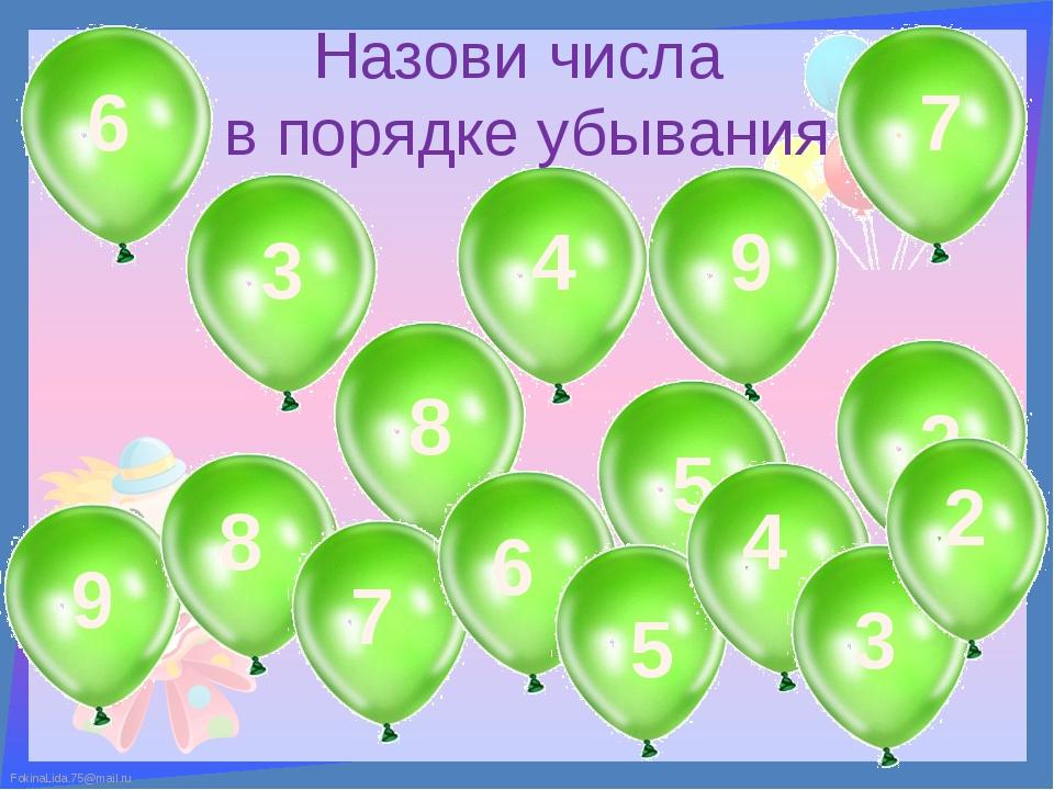 Назови числа в порядке убывания 3 6 8 4 9 7 5 2 9 8 7 6 5 4 3 2 FokinaLida.75...