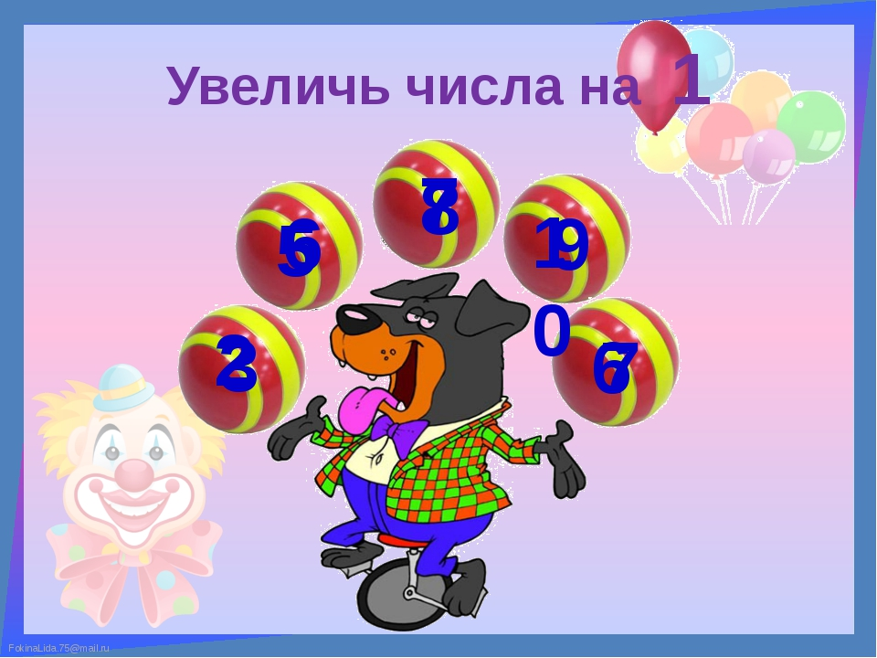 Увеличь числа на 1 2 5 7 9 6 3 6 8 10 7 FokinaLida.75@mail.ru