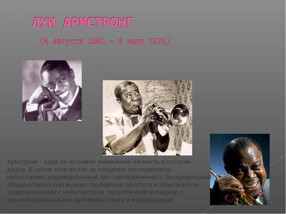 Армстронг - едва ли не самая уникальная личность в истории джаза. В своем тво...