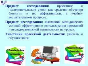 Предмет исследования: проектные и исследовательские уроки как средство обучен