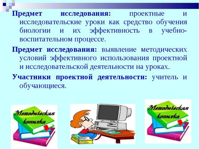 Предмет исследования: проектные и исследовательские уроки как средство обучен...