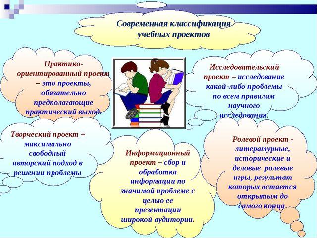 Информационный проект – сбор и обработка информации по значимой проблеме с це...