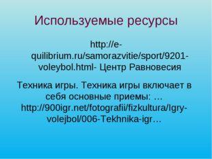 Используемые ресурсы http://e-quilibrium.ru/samorazvitie/sport/9201-voleybol.