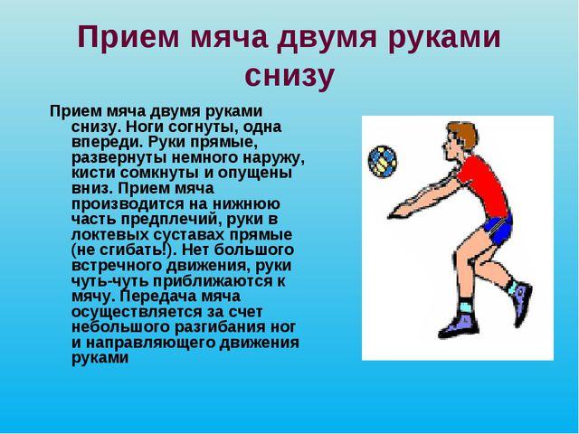Прием мяча двумя руками снизу Прием мяча двумя руками снизу. Ноги согнуты, од...
