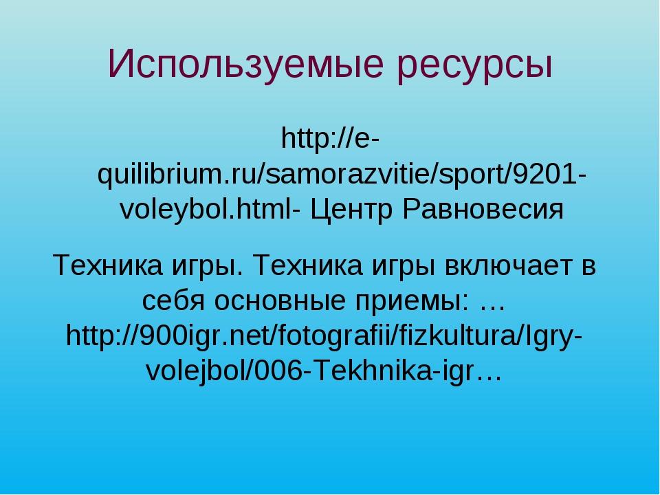Используемые ресурсы http://e-quilibrium.ru/samorazvitie/sport/9201-voleybol....