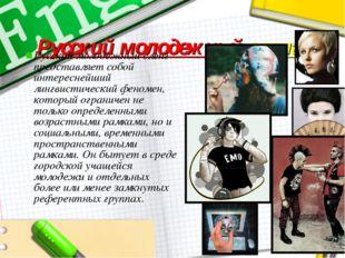 Русский молодежный сленг. Русский молодежный сленг представляет собой интерес