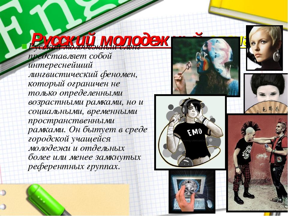 Русский молодежный сленг. Русский молодежный сленг представляет собой интерес...