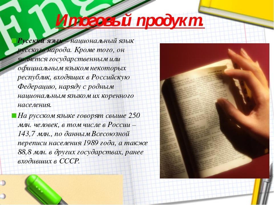 Итоговый продукт. Русский язык – национальный язык русского народа. Кроме тог...