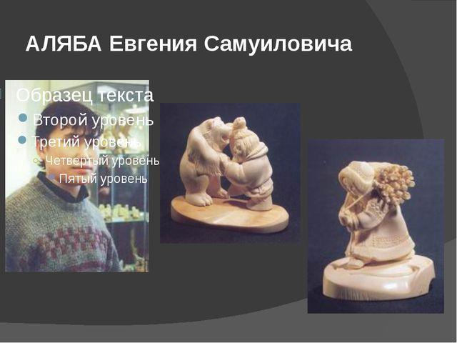 АЛЯБАЕвгения Самуиловича