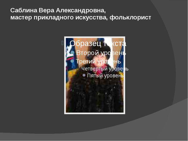 Саблина Вера Александровна, мастер прикладного искусства, фольклорист