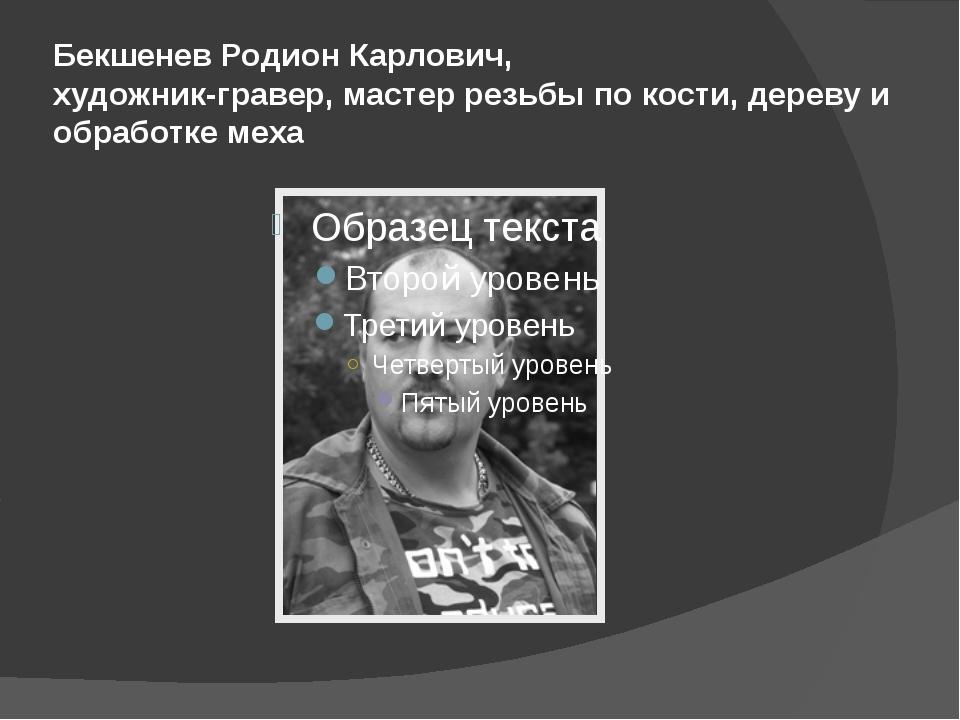 Бекшенев Родион Карлович, художник-гравер, мастер резьбы по кости, дереву и о...
