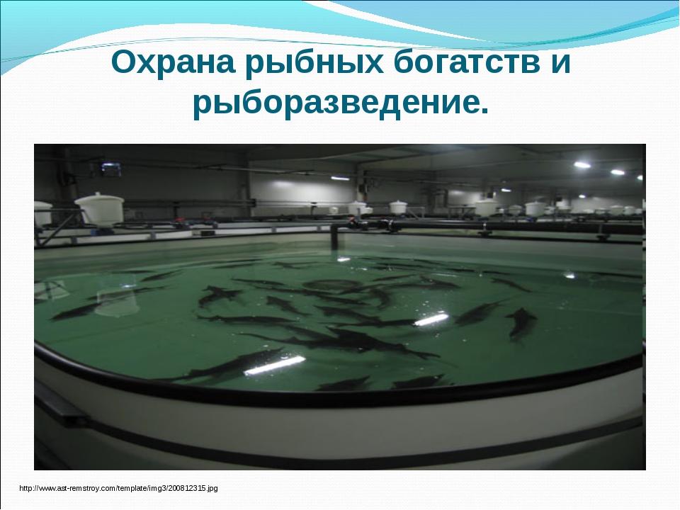 Охрана рыбных богатств и рыборазведение. http://www.ast-remstroy.com/template...