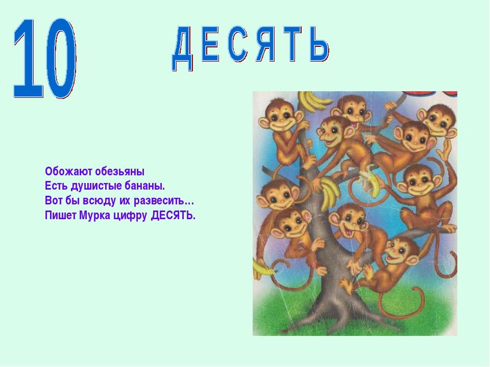 Обожают обезьяны Есть душистые бананы. Вот бы всюду их развесить… Пишет Мурка...