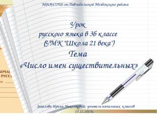 Загалова Ирина Николаевна, учитель начальных классов 15.12.2015г. МБОУСОШ ст